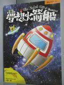 【書寶二手書T1/語言學習_HCB】夢想火箭船(上)_莫雅.賽門斯