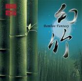 【停看聽音響唱片】【CD】幻竹
