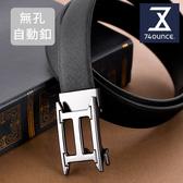 74盎司 皮帶 H字造型自動釦真皮皮帶[Z-340]