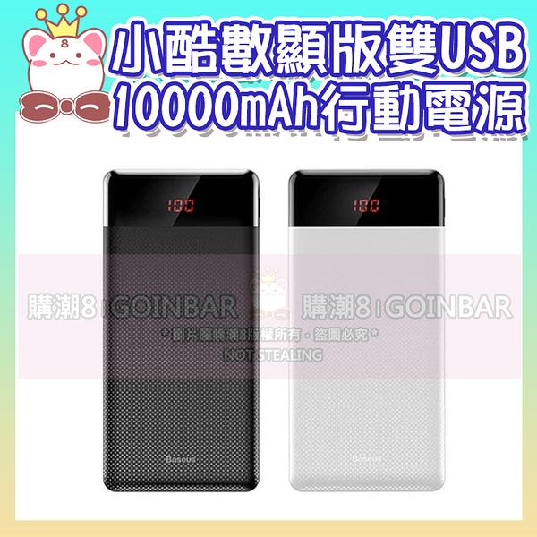台灣正版授權|倍思Baseus 小酷數顯版雙USB10000mAh 行動電源 BSMI認證 (購潮8)