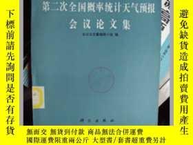 二手書博民逛書店第二次全國概率統計天氣預報會議論文集罕見貨架1樓19576 本書