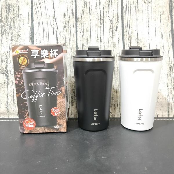 生活家 咖啡直飲保溫杯 直飲杯 保溫杯 隨手杯 咖啡杯 510ml