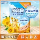 熊寶貝 柔軟護衣精補充包 1.84L_陽光馨香
