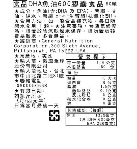 GNC健安喜-DHA魚油600膠囊食品 60顆【屈臣氏】