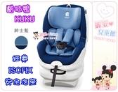 麗嬰兒童玩具館~KUKU 酷咕鴨-經典ISOFIX安全汽座.0-4歲兒童安全座椅(紳士藍/爵士紫/賽車紅)