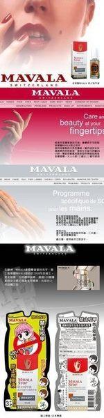 瑞士 SWISS 美華麗 MAVALA 防止咬甲液 10ML