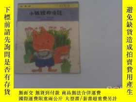 二手書博民逛書店罕見小狐狸的項鍊Y224216 陸弘寫 田風畫 四川美術出版社