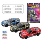 【888便利購】1:32 超合金極速超跑車模型(迴力車門可開)(ST)