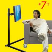 熒幕支架 液晶顯示器支架落地床上電腦電視顯示屏懶人床頭19-24寸 rj2409【bad boy時尚】