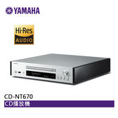 【結帳再折扣+24期0利率】YAMAHA CD-NT670 CD播放機 公司貨 保固一年