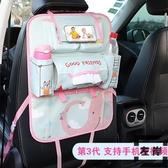 汽車座椅背收納袋掛袋靠背后排車載置物包袋車內【左岸男裝】