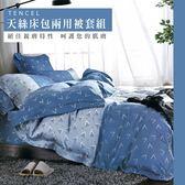 天絲/MIT台灣製造.雙人床包兩用被套組.藍非/伊柔寢飾