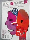 【書寶二手書T3/兩性關係_HKQ】原來,愛要這麼做_巴瑞.麥卡錫、艾蜜莉.麥卡錫