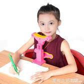 坐姿器 兒童力保護器防小學生架坐姿器糾正寫字姿勢儀架『芭蕾朵朵』