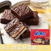 韓國 海太 黑森林蛋糕 336g HAITAI 巧克力 蛋糕 【庫奇小舖】