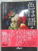 【書寶二手書T4/心理_BB1】顏色說話(日文)_文庫_山脇惠子