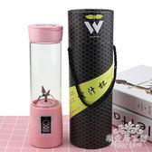 迷你便攜榨汁攪拌輔食機充電式全自動玻璃果汁杯     SQ6781『樂愛居家館』TW