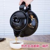 電煎藥砂鍋煎中醫保健陶瓷全自動養生壺一體式熬藥罐家用  igo 范思蓮恩