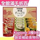 日本 Kagome 【蔬菜補給食物包 3種9食】 雜炊 未開封 保存4年 登山 地震 避難 防災口糧【小福部屋】