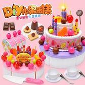 兒童過家家生日蛋糕玩具 寶寶可切水果蛋糕生日禮物女孩切切樂  百搭潮品