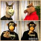 動物馬頭面具頭套 哈士奇狗猩猩面具酒吧C...