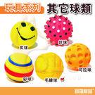 玩具-毛線球【寶羅寵品】