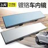 車內後視鏡改裝通用大視野汽車室內後視鏡防眩目藍鏡反光鏡廣角鏡 卡洛琳