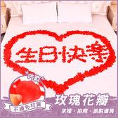 無紡布仿真玫瑰花瓣一包120片-求婚/拍照/派對舖床道具--(如圖愛心和生日快樂需下訂10包--紅色18#