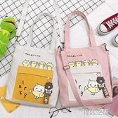 帆布包 帆布包女小學生補課包手提袋韓版兒童補習大容量斜挎單肩手拎書包