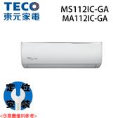 【TECO東元】20-22坪 變頻冷暖一對一冷氣 MA-112IC-GA/MS-112IC-GA 基本安裝免運費