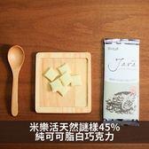 【米樂活】天然謎樣45%白巧克力 (100g) (有效期限2019年1月)