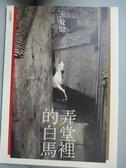 【書寶二手書T1/一般小說_NPJ】弄堂裡的白馬(附朗讀CD)_王安憶