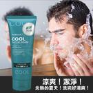 日本熊野油脂 COOL涼感保濕洗面乳130g/條 男性洗面乳 涼感洗面乳