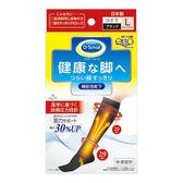 【QTTO爽健】日本Dr.Scholl 分散壓力 功能襪 L