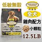 [寵樂子]《Oven-Baked烘焙客》全犬雞肉無穀配方-小顆粒 12.5磅 / 狗飼料
