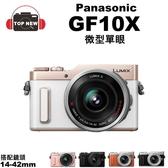 [登錄贈品] Panasonic DC-GF10X 單眼 相機  微型單眼 單眼相機 自拍 公司貨 GF10