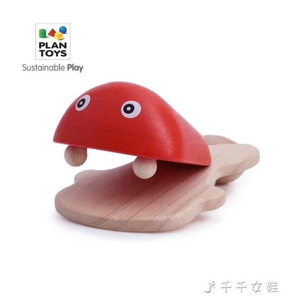 魚響板 兒童啟蒙音樂敲擊木制早教樂器玩具禮物  千千女鞋