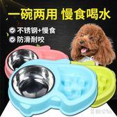 狗碗貓碗狗盆貓盆寵物泰迪不銹鋼雙碗狗狗慢食防噎碗大小型犬 SH519『美鞋公社』