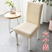 椅子套 加厚北歐彈力椅套餐桌椅子套罩家用木頭凳子套罩通用簡約現代座套【快速出貨】