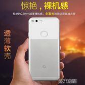 HTC手機殼 Pixel手機殼透明防摔硅膠Pixel XL全包超薄軟保護套女款男HTC igo 第六空間