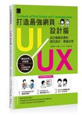 (二手書)打造最強網頁UI/UX設計腦:設計師都該懂的絕佳設計.溝通法則