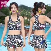 泳裝 分體兩件套運動泳衣女士平角裙式顯瘦小胸聚攏背心式比基尼游泳衣【寶貝小鎮】