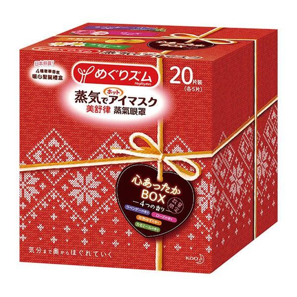 美舒律蒸氣眼罩暖心聖誕禮盒20片