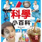 科學小百科(正方彩色精裝書144頁)...
