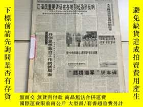 二手書博民逛書店經濟日報罕見(2000年7月1-31日) 原報合訂本Y30689