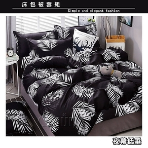 【Osun】床包被套組-雙人(CE295)優雅風格-多款任選夜幕低垂