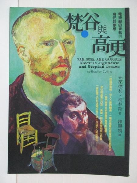 【書寶二手書T1/藝術_B16】梵谷與高更-電流般的爭執與烏托邦夢想_布萊德利‧柯林斯, Bradley Col
