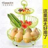 水果盤籃盆創意客廳歐式家用茶幾三層架零食不銹鋼多功能多層大號【帝一3C旗艦】IGO