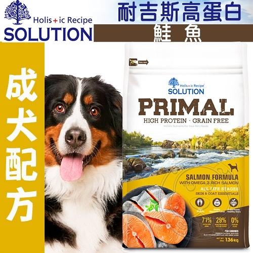 四個工作天出貨除了缺貨》新耐吉斯SOLUTION》源野高蛋白無穀全齡犬/鮭魚配方-6lb/2.72kg