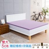 House Door 吸濕排濕布套5cm乳膠床墊超值組-雙大(丁香紫)